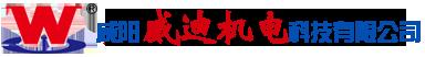 咸阳威迪机电科技有限公司