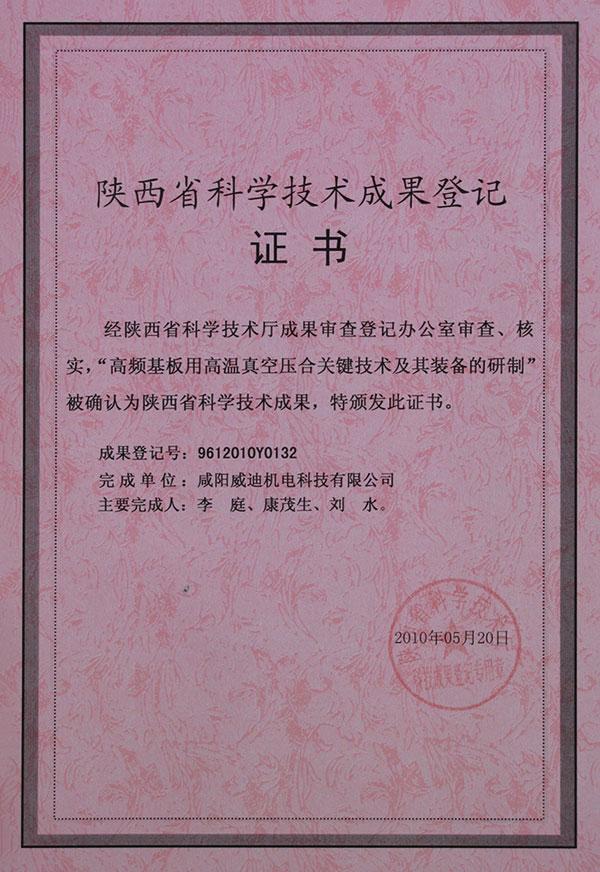 陕西省科技成果证书