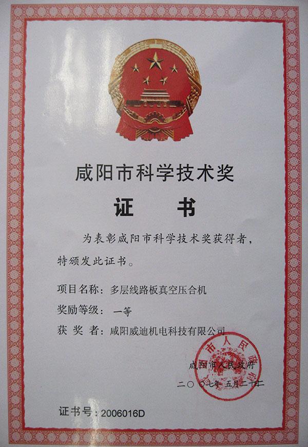 咸阳市科学技术奖