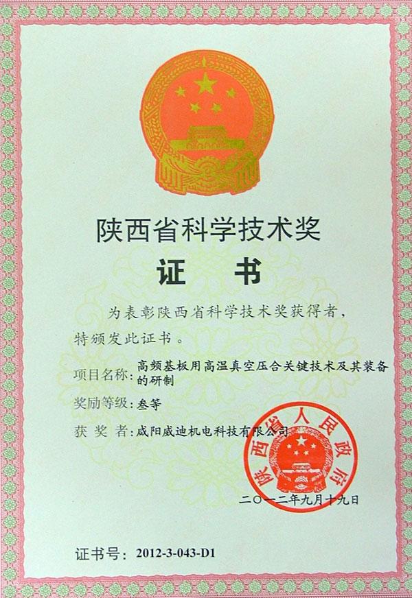 陕西省科学学技术奖