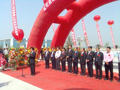 杨光明同志等市上领导在我公司基地落成典礼上